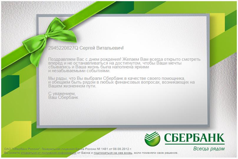 Поздравления от клиентов и партнеров банка