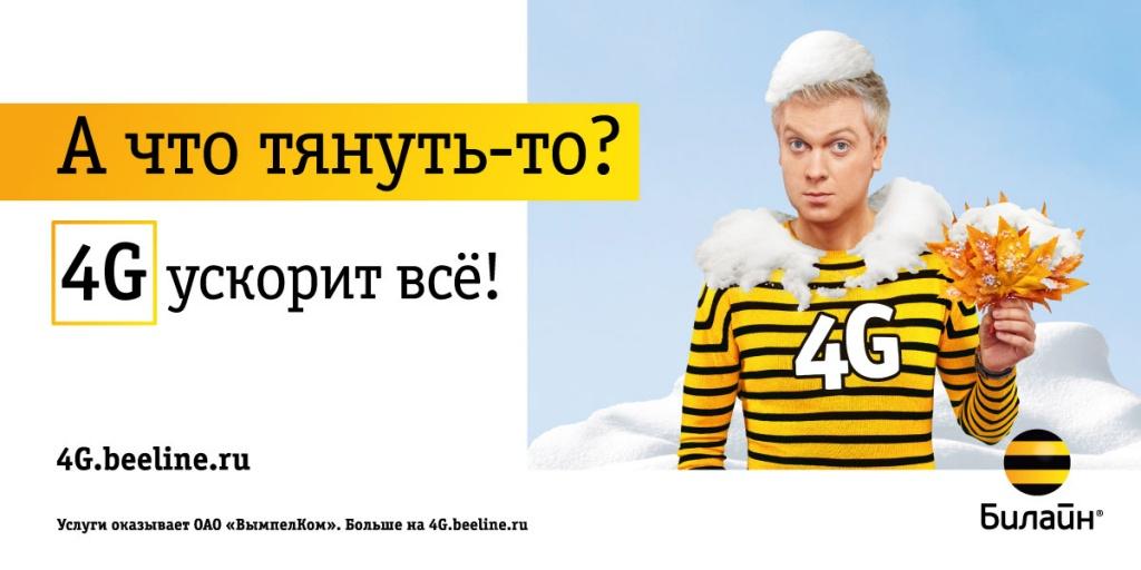 Реклама билайн с новым годом