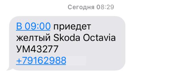 Яндекс такси по б
