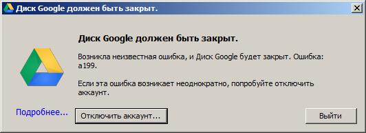 Сбой в работе Google.Диск