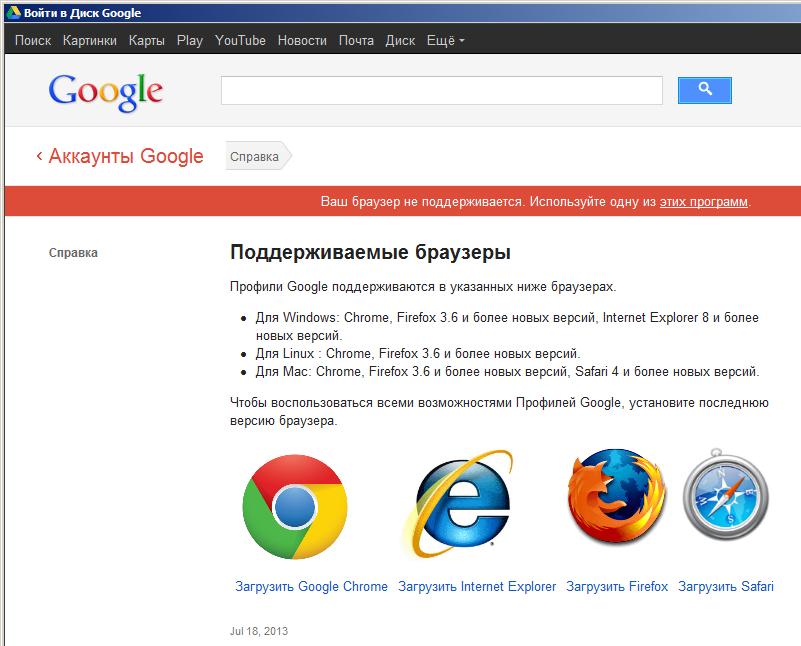 Ошибка захода в Google Drive