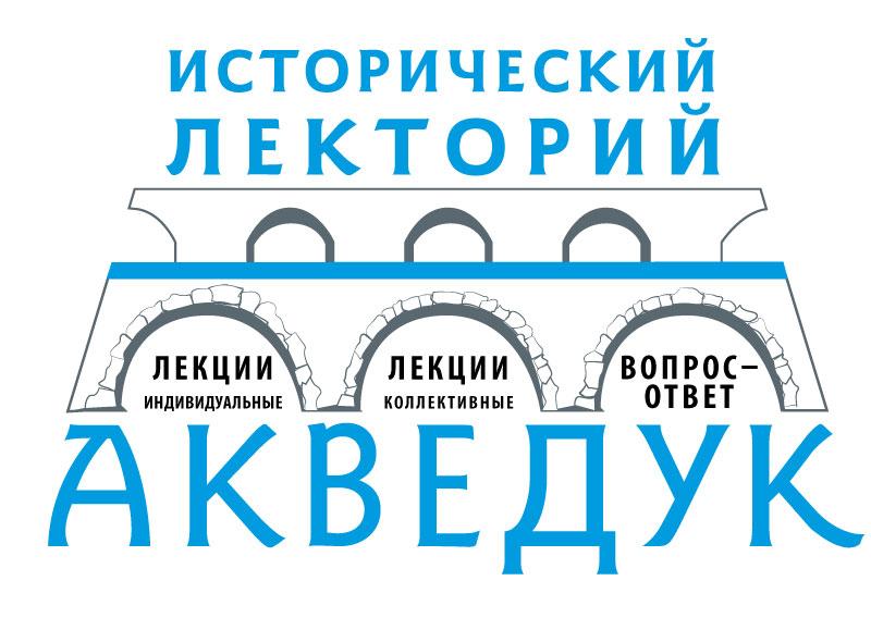 Лекторий Акведук.jpg