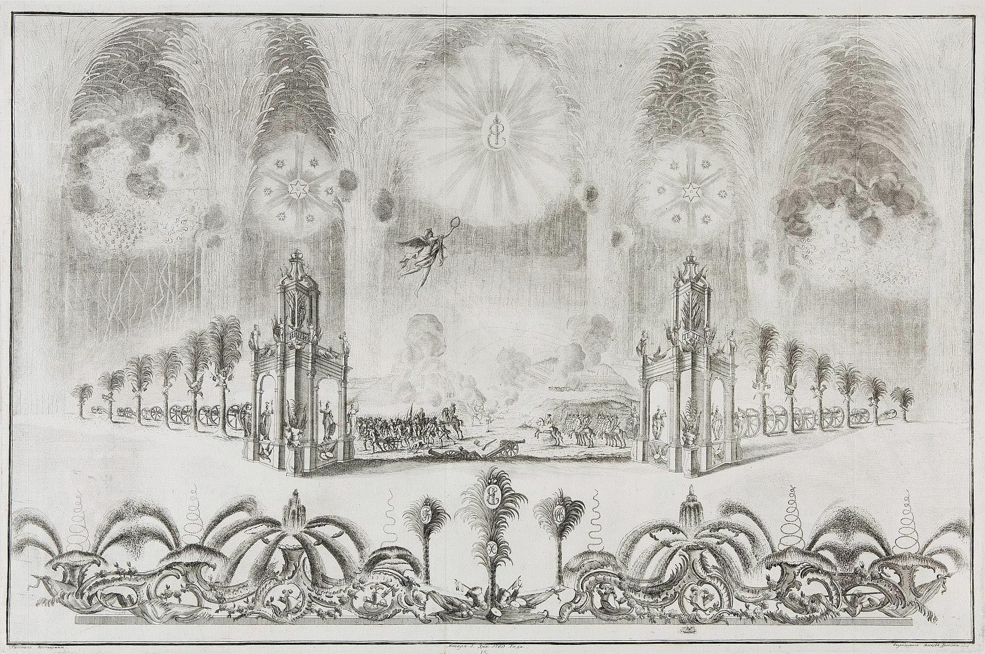 Греков А.А. по рисунку Джованни Вестарини. Изображение фейерверка в Петербурге на новый 1760 г.