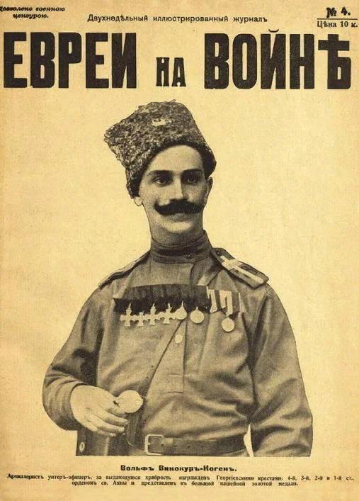 Евреи на Великой войне