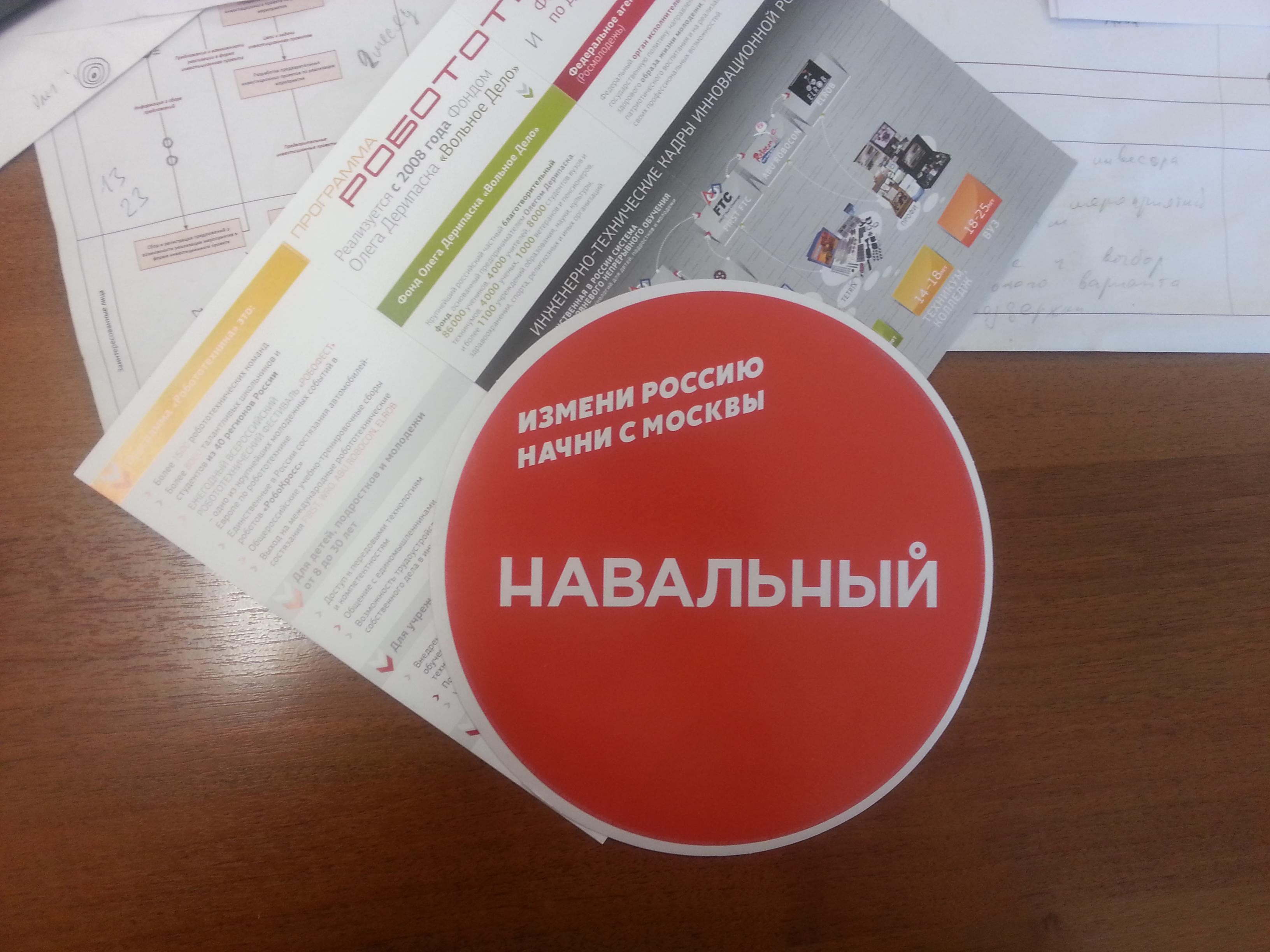 Круг для расклейки за Навального