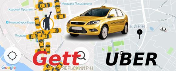 Сколько выходит платить за такси в Новосибе