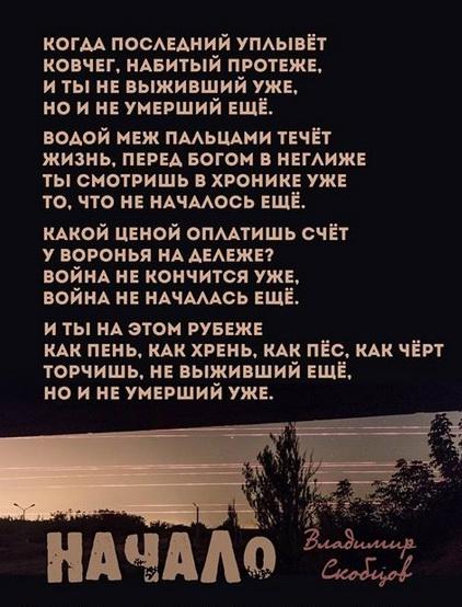 Донбасс-Владимир Скобцов-2019стих