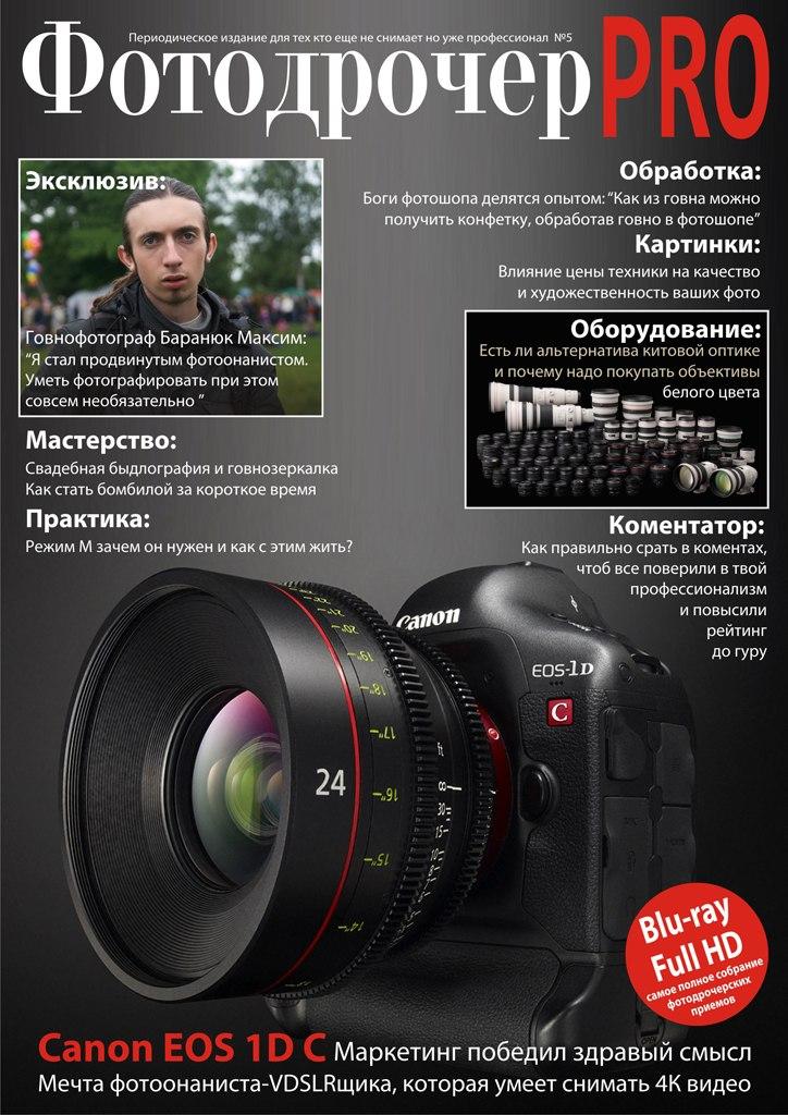 Fotodrocher