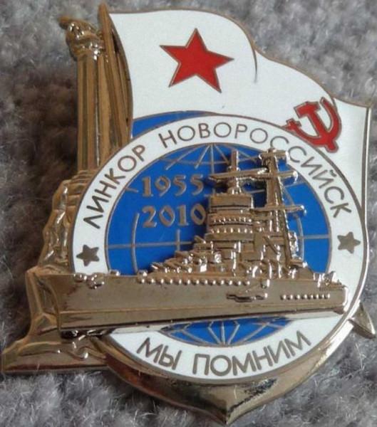 Новороссийск - памятный знак