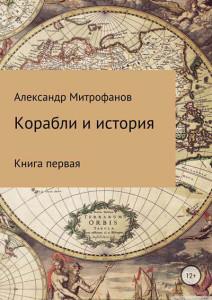 Митрофанов - Корабли и история (1).JPG
