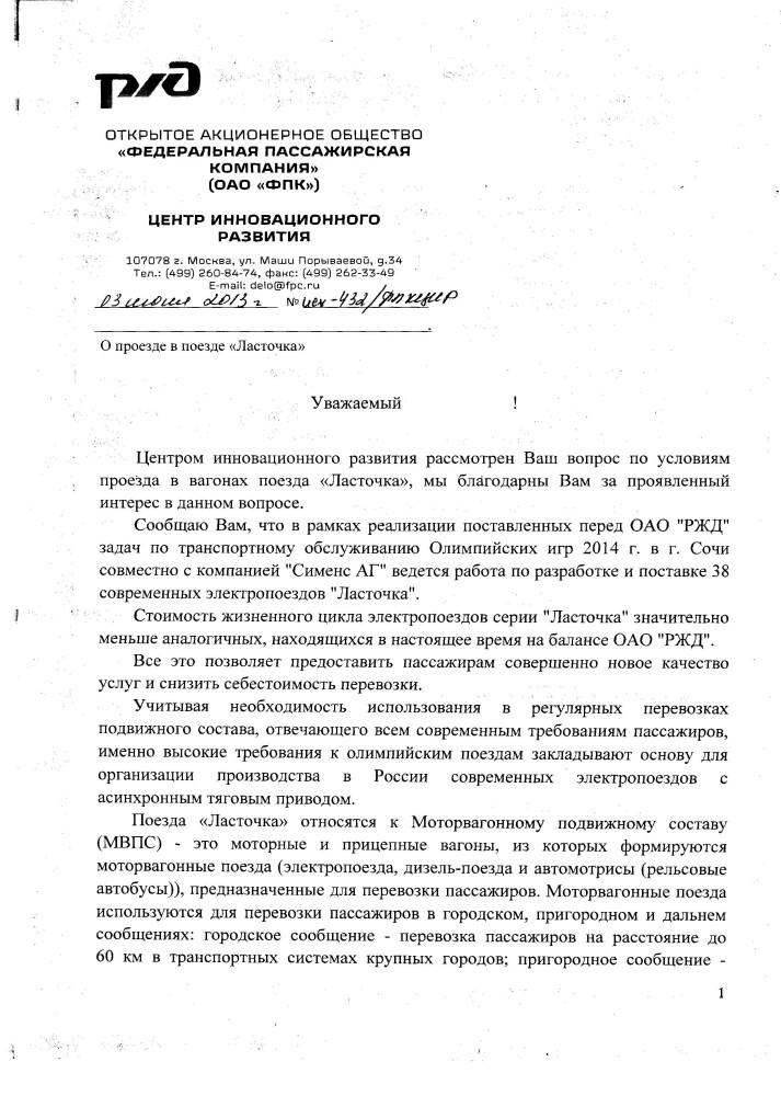 проезд в поезде Ласточка_Страница_1