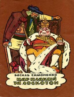 Царь плаксій та лоскотон