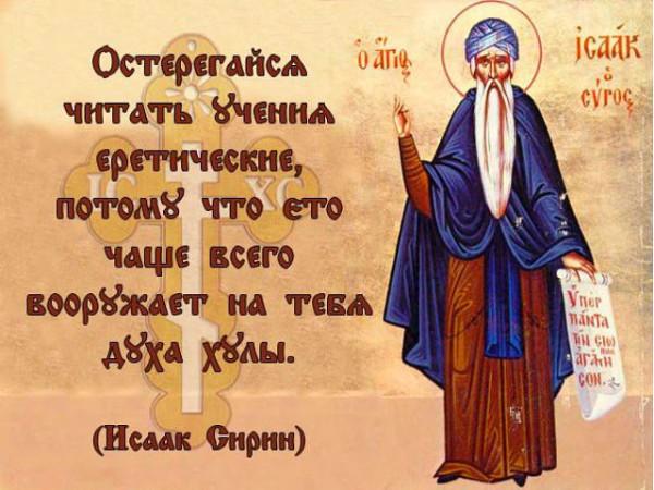 pravoslavie-o-lesbiyanstve