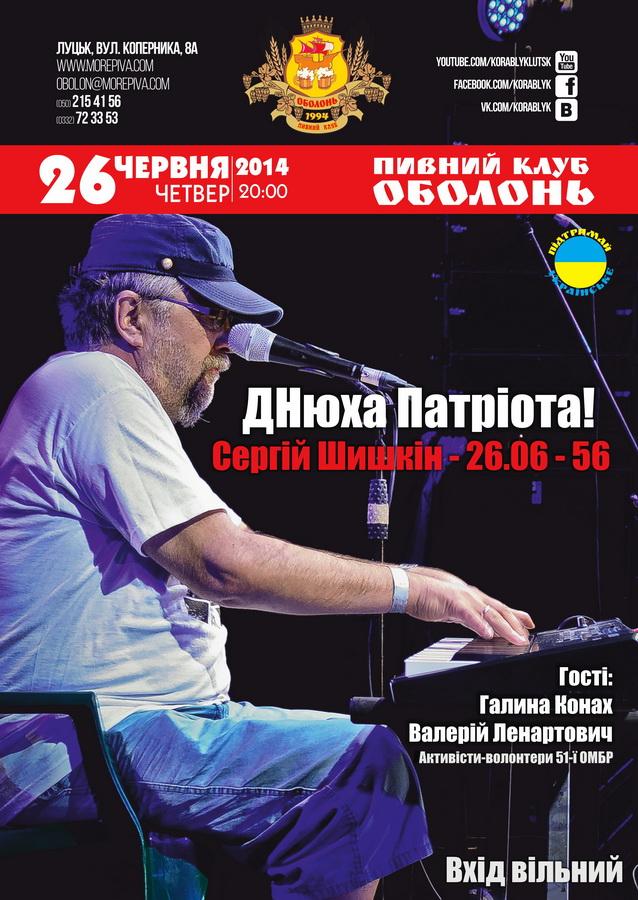 2014.06.26-SHYSHKIN-2-sm