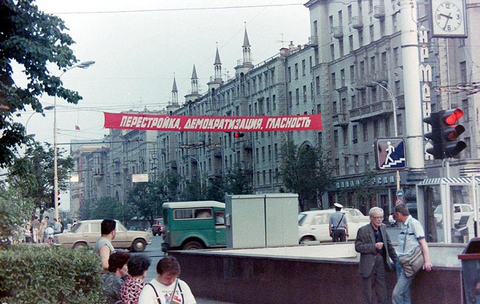 Москва перестроечная