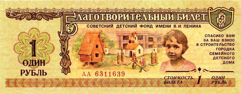 Благотворительность советского образца