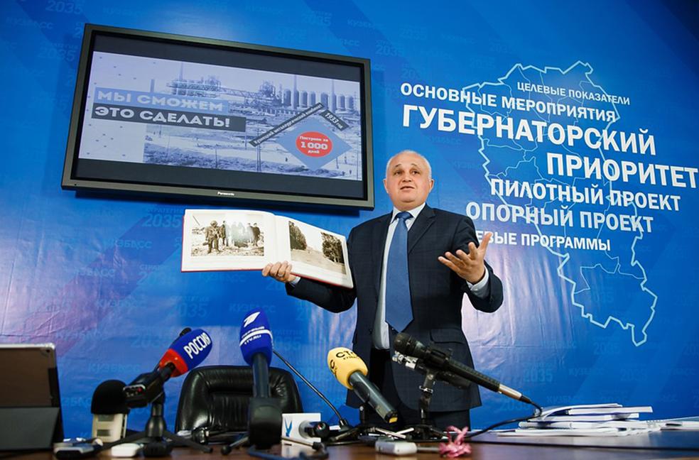 Кемерово переименовывается в Нью-Москву