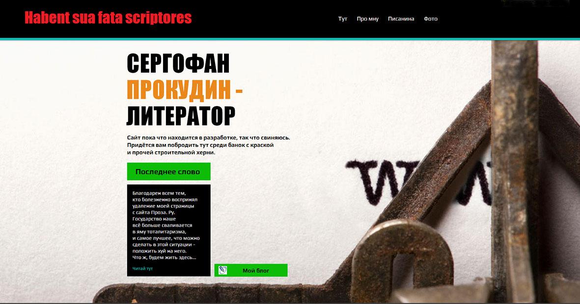 Так выглядит мой сайт