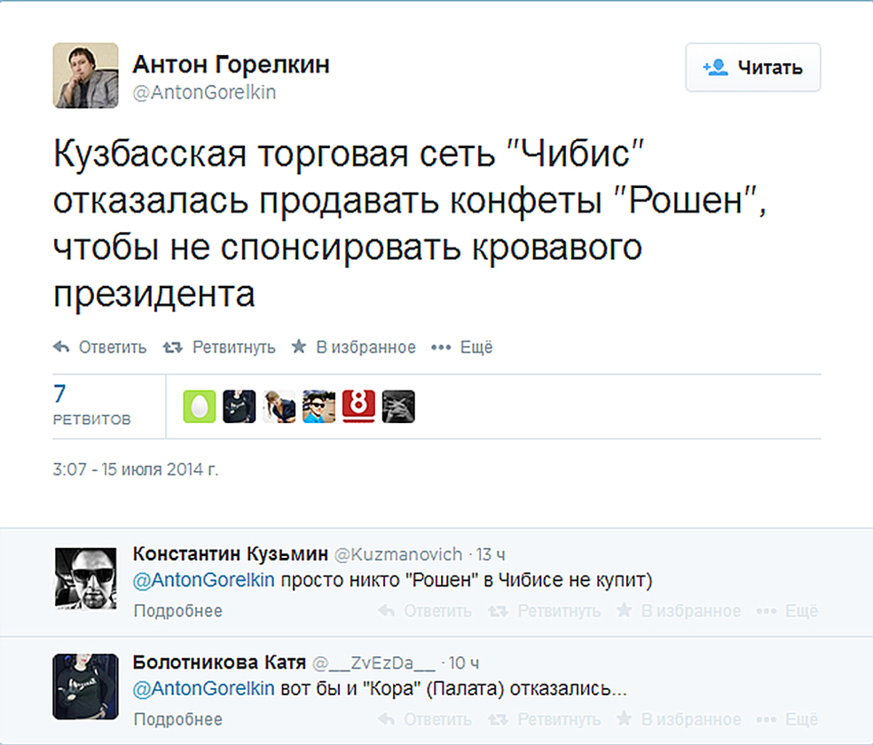 Твит Горелкина