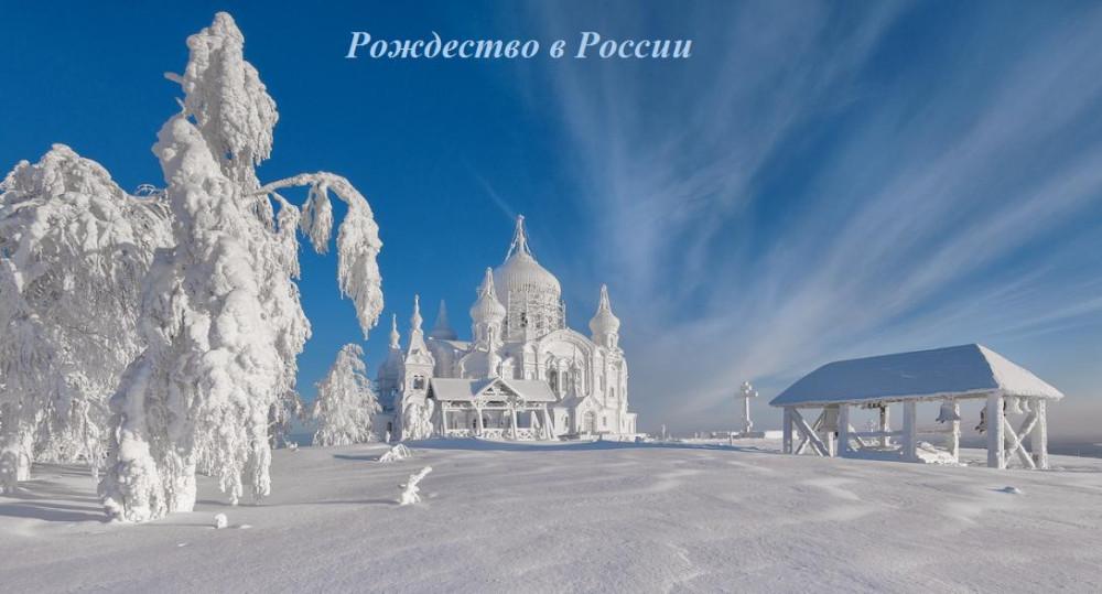 Рождество - Белогорье