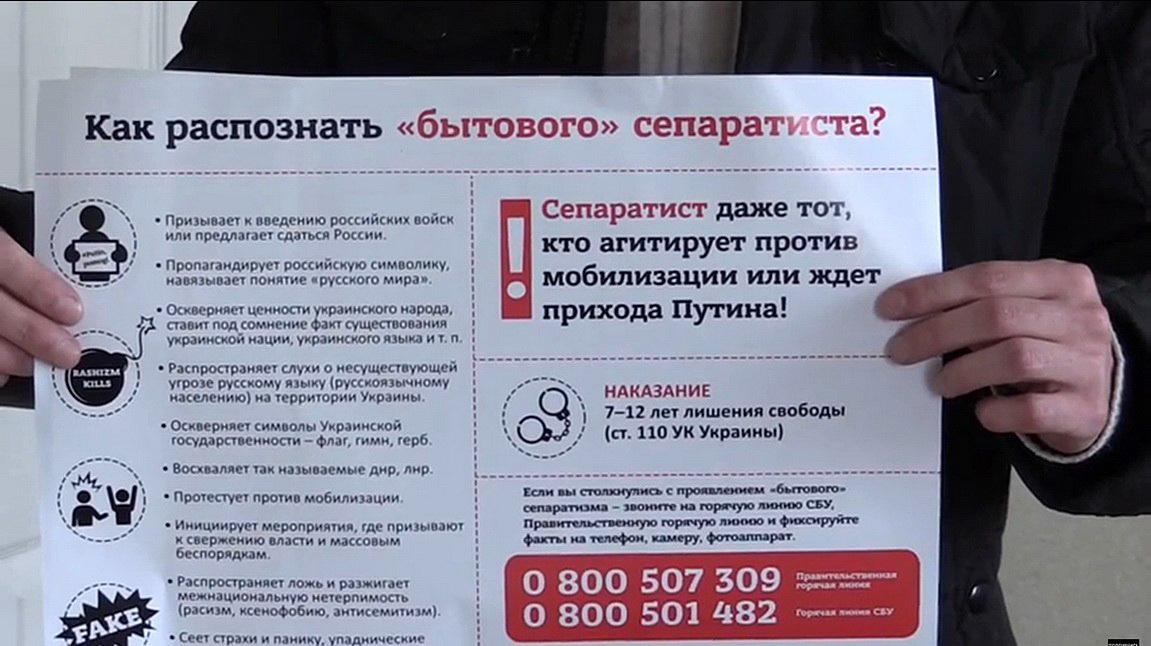 Сепаратист_orig