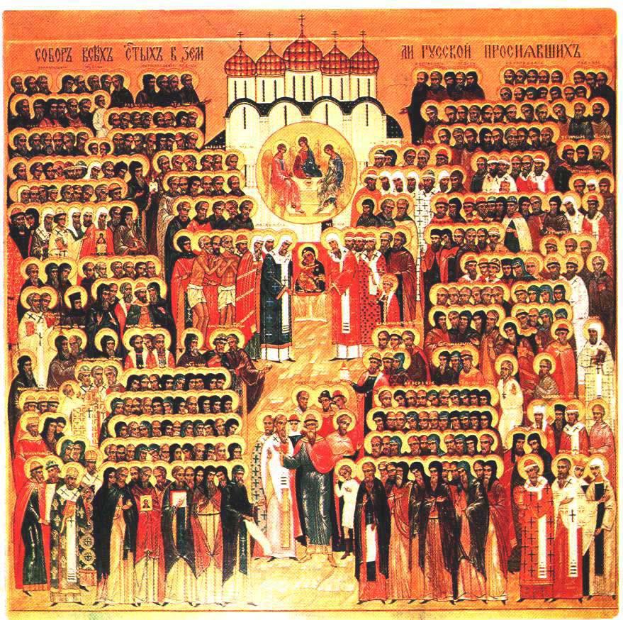 Собор Всех Святых в России просиявших