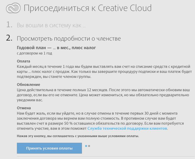 Подписка на Adobe Creative Cloud  в России: открыта, но не совсем.