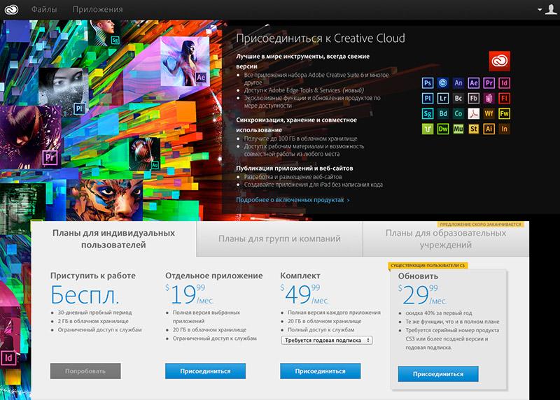 Русский Adobe Creative Cloud. Цены в привычных русскому глазу долларах США.