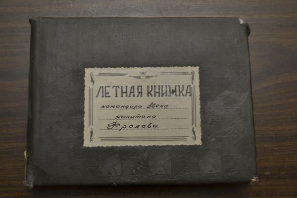 Лётные книжки капитана Фролова.