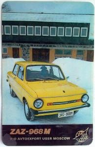 ЗАЗ 968 М.jpg