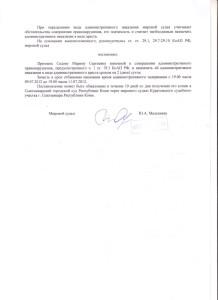 Решение по Седовой сент 2012-2