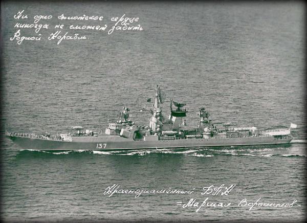 Ворошилов 2