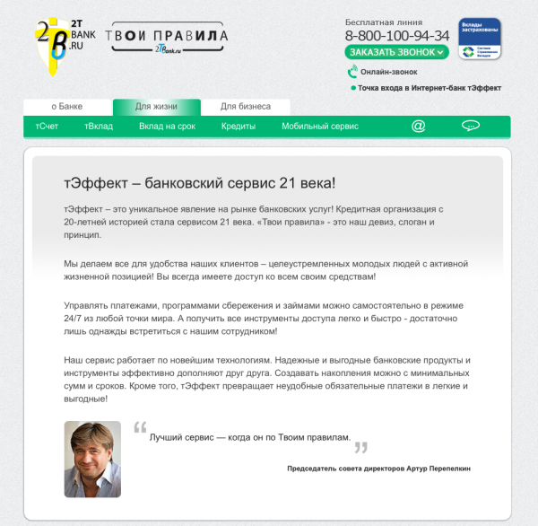 2TBank.ru