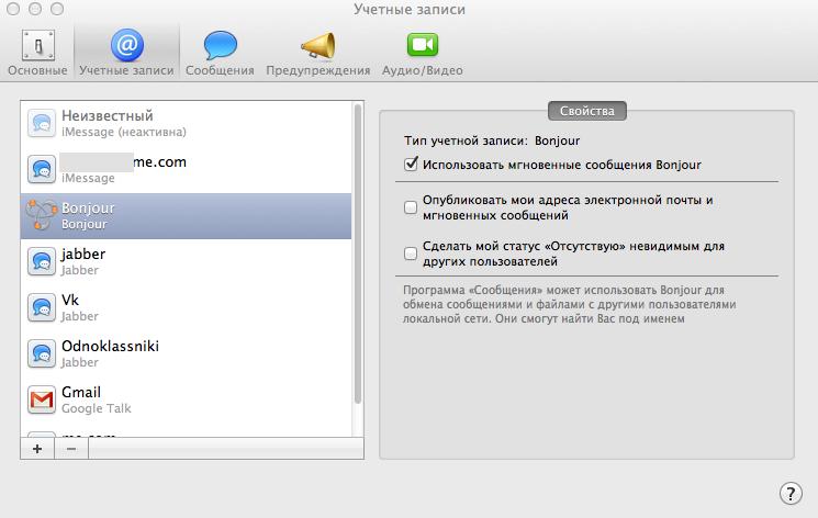 Снимок экрана 2012-08-20 в 21.27.53