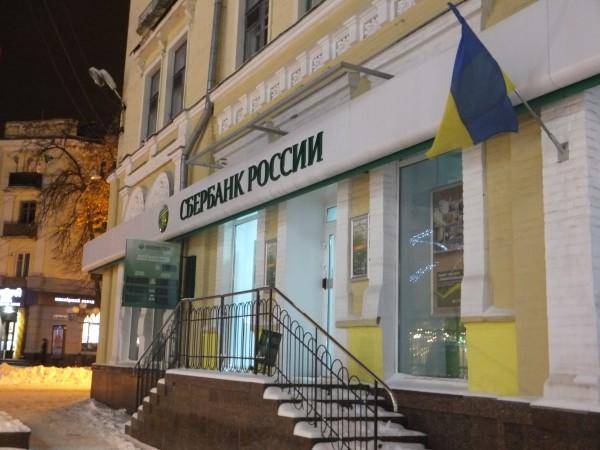Сбербанк России - Слава Украине!