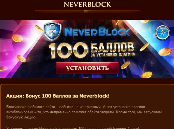 Pharaon Neverblock