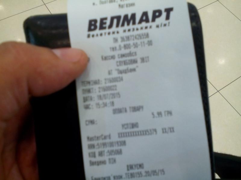 Покупки в Велмарте