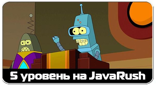 Java 5 lvl
