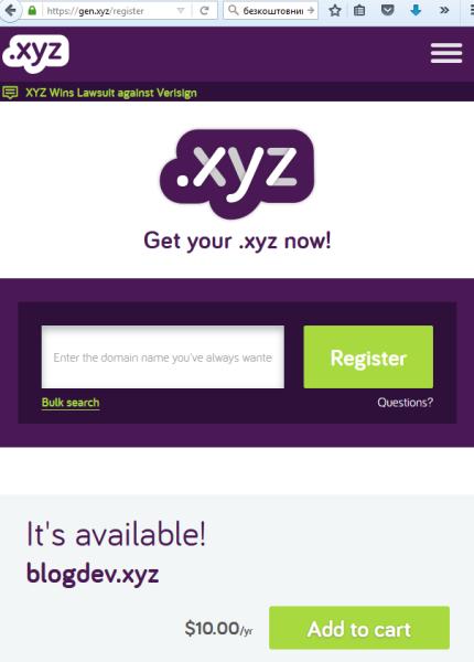 домен в зоне .xyz
