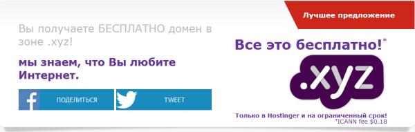 Бесплатная регистрация домена в зоне .xyz