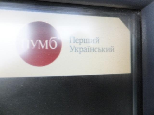 ПУМБ-1