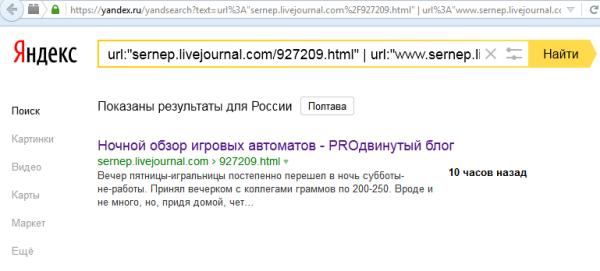 Индекс Яндекса
