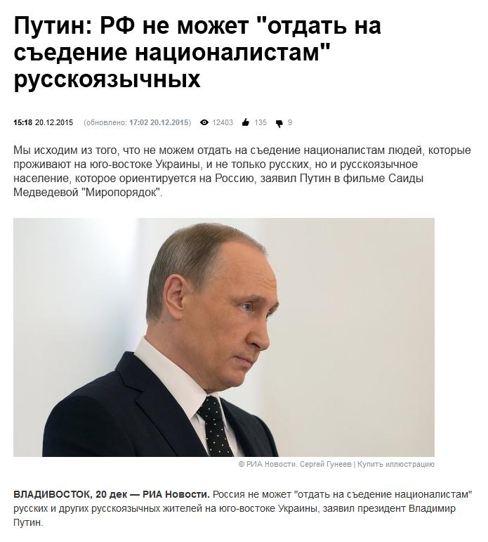 Россия не отдаст на съедение националистам русских