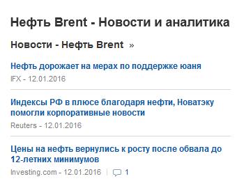 Brent ниже 31 - 1