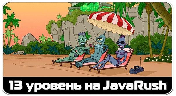 Изучение Java онлайн. 13 уровень
