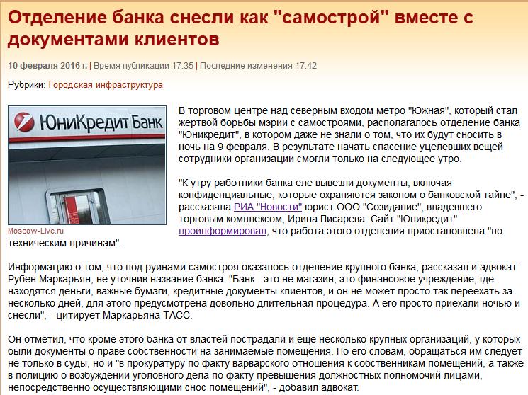 В Москве снесли отделение иностранного банка