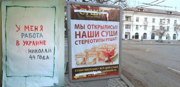 Севастополь под оккупантами 2