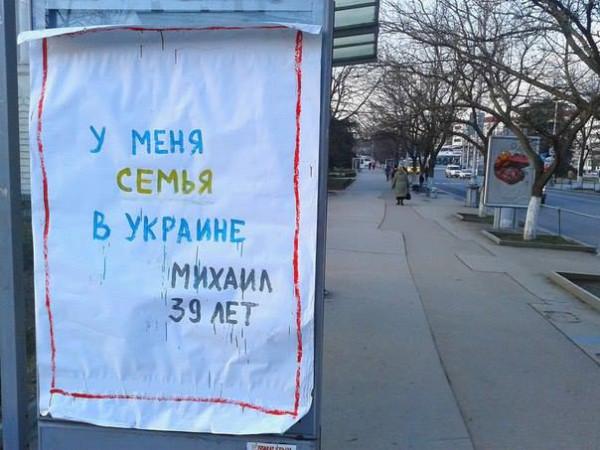 Севастополь под оккупантами 3