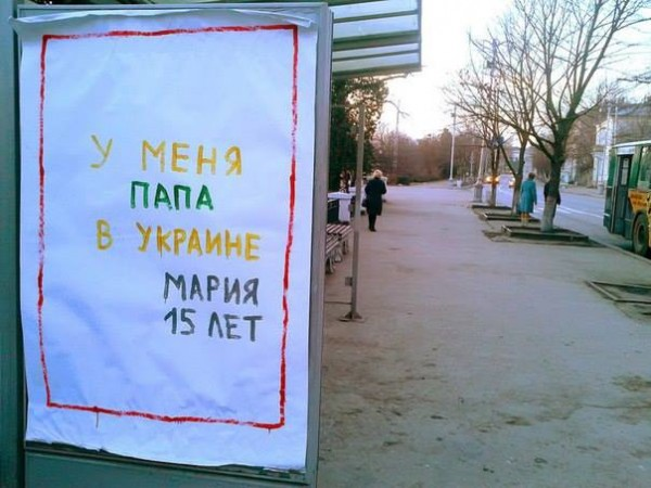 Севастополь под оккупантами 6