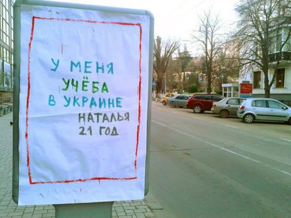 Севастополь под оккупантами 9